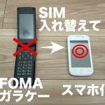 """ガラケー人必見!FOMA 標準SIMを""""そのまま""""差し替えてスマホ化"""